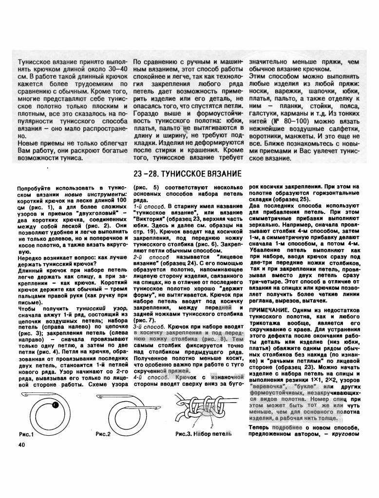 Ваз 21124 16 схема описание