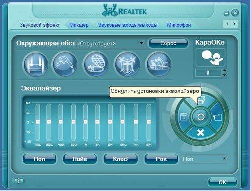 nastroika_realtek