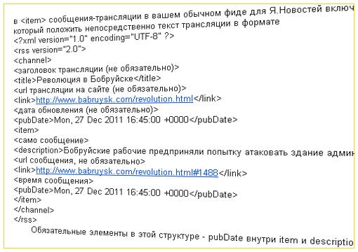 """Будут ли митинги и революции в """"Яндекс.Новостях""""?"""
