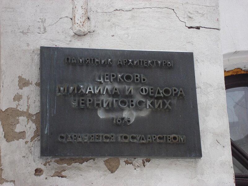 церковь Михаила и Федора Черниговских, 1675г.