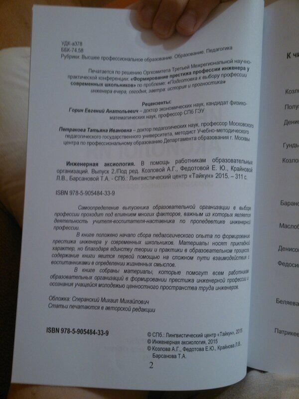 Инженерная аксиология-II-06.jpg