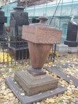 Могила Николая Вяземского