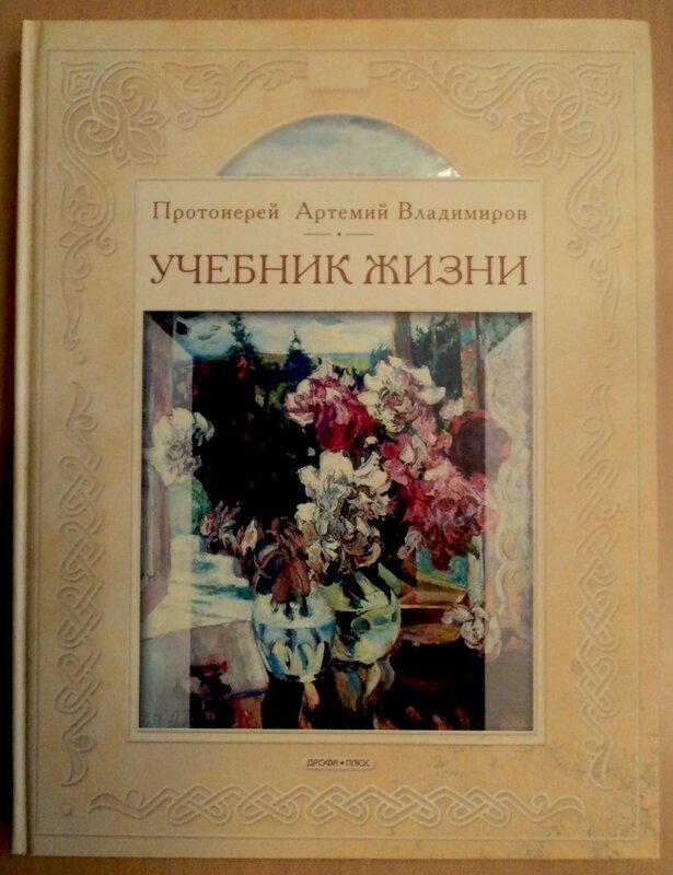 Книга о. Артемия
