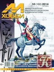 Журнал Книга М-Хобби №10 октябрь 2014