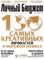 Журнал Личный бюджет №12-01 (декабрь 2010 - январь 2011)