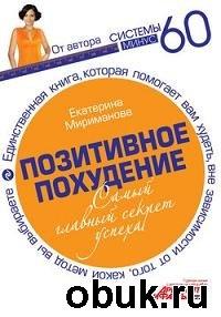 Книга Екатерина Мириманова. Позитивное похудение. Самый главный секрет успеха
