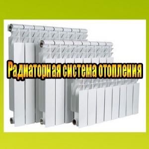 Книга Радиаторная система отопления (2013) DVDRip