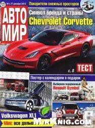Журнал Автомир №1 2014
