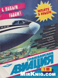 Журнал Гражданская авиация №1 1989