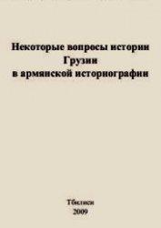 Книга Некоторые вопросы истории Грузии в армянской историографии