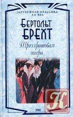 Книга Книга Брехт Б. Собрание сочинений