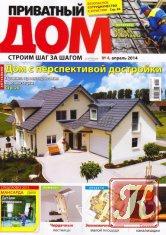 Журнал Книга Приватный дом № 4 2014