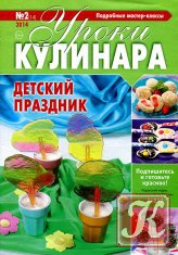 Журнал Книга Уроки кулинара № 2 2014. Детский праздник