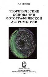 Книга Теоретические основания фотографической астрометрии