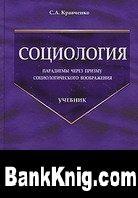 Книга Социология. Парадигмы через призму социологического воображения