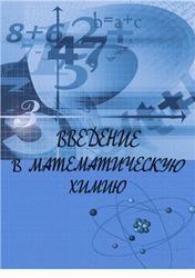 Книга Введение в математическую химию, 9 класс, Практикум, Перегудов А.В., 2013