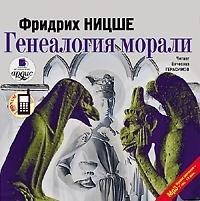 Книга Генеалогия морали (Аудиокнига)