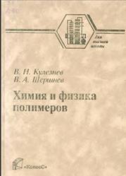 Книга Химия и физика полимеров, Кулезнев В.Н., Шершнев В.А., 2007