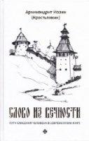Книга Архимандрит Иоанн Крестьянкин - Слово из вечности. Пути спасения человека в современном мире