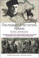 Книга Последний властитель Крыма (сборник)
