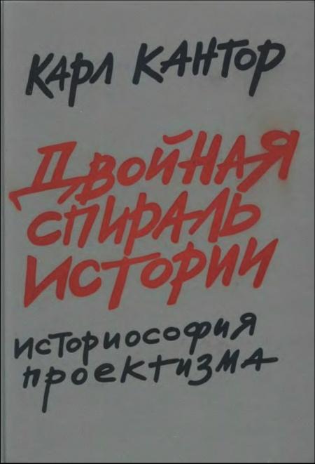 Книга Кантор К.М. Двойная спираль истории: Историософия проектизма. Том 1: Общие проблемы. М., 2002.