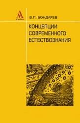 Книга Бондарев В.П. Концепции современного естествознания