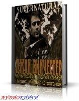 Книга Винчестер Джон - Записки охотника (аудиокнига)