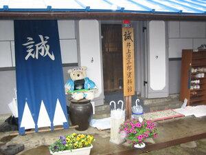 Музей Иноуэ Гендзабуро