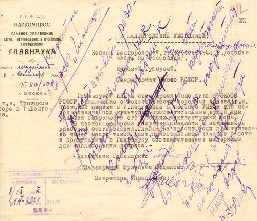 Директивное письмо Главнауки, ГАБО Белгород. http://sanchess-city31.livejournal.com