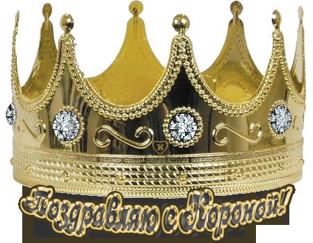 Корона своими руками фото для короля