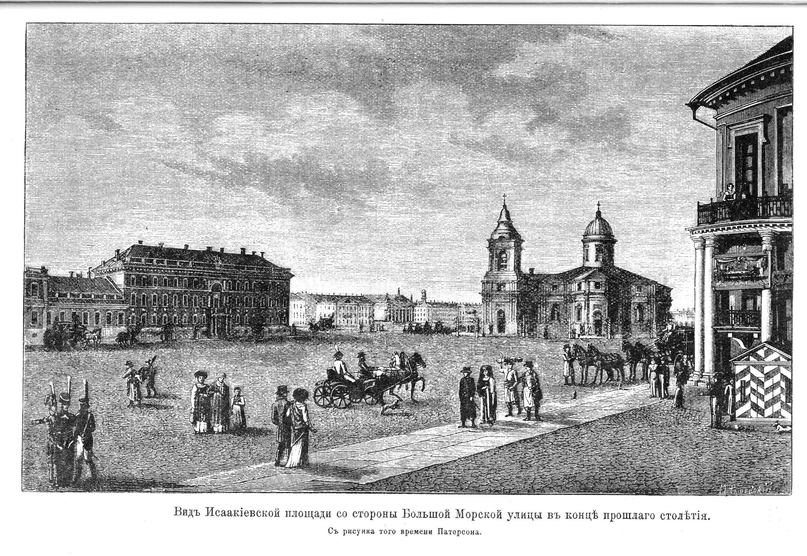 Вид Исаакиевской площади