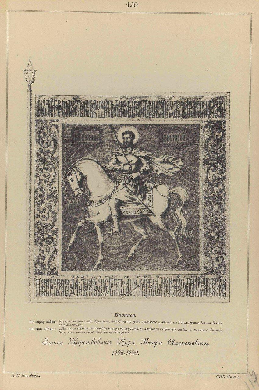 129. Знамя Царствования Царя Петра Алексеевича, 1696-1699
