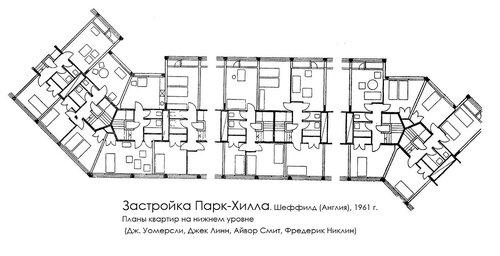 Застройка Парк-Хилла, план квартир на нижнем уровне