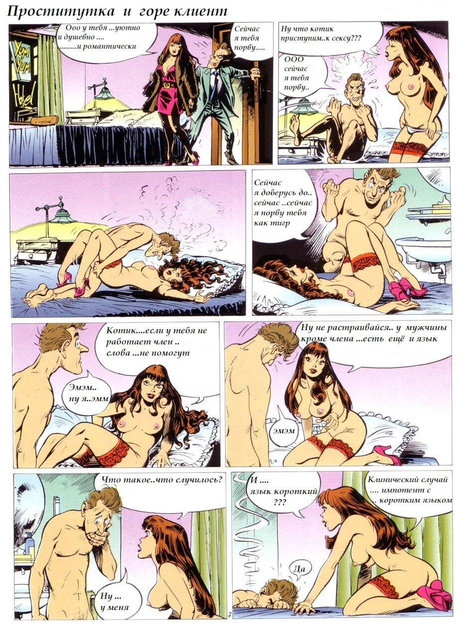 Проститутки и клиенты 3 фотография