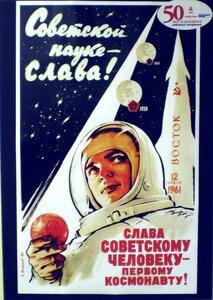 Советской науке слава!