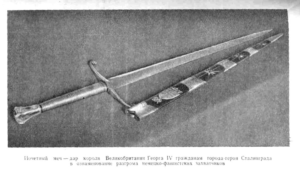 Дар Георга IV гражданам города-героя Сталинграда
