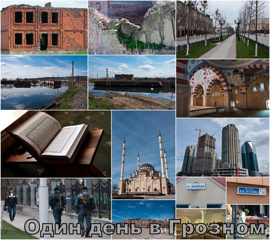 Один день в Грозном