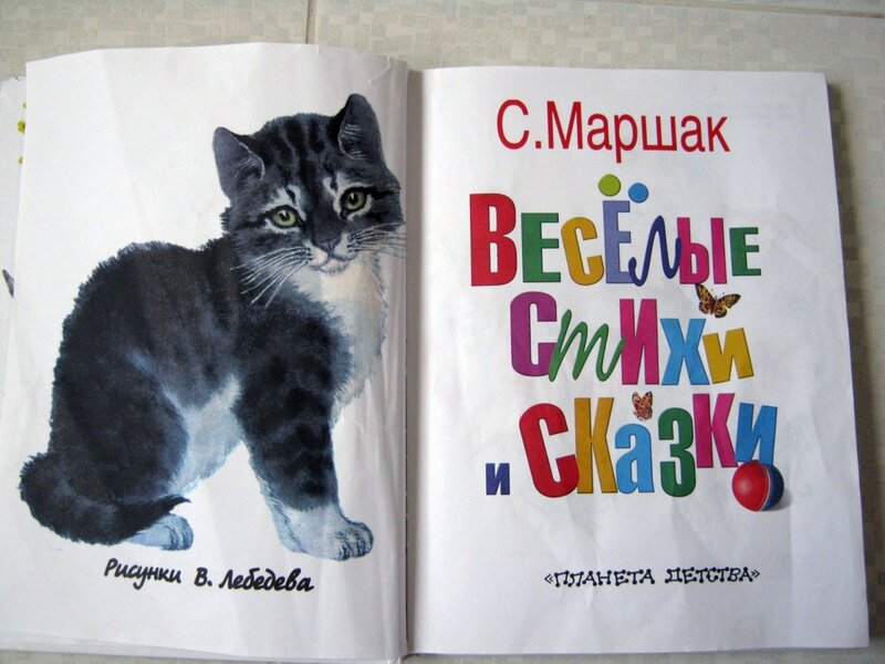 Маршак и Лебедев