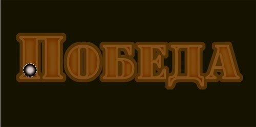 """Урок-""""Текст с золотым свечением"""" 0_6440c_9e0cc9ce_L"""