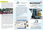 Проспект боковые погрузчики BAUMANN в России Компания инноваций и технологий