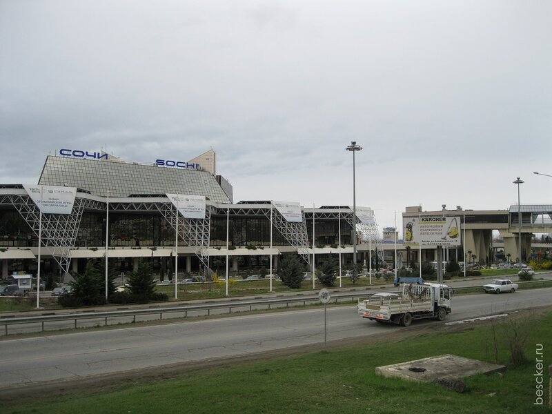 Адлер Аэропорт