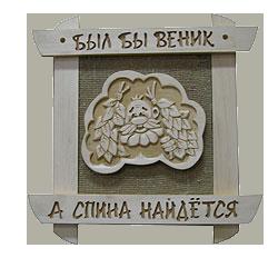Банька 34