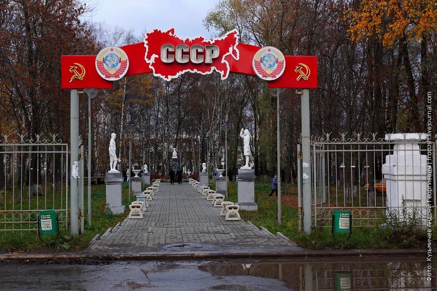 Парк Советского периода в Тутаеве