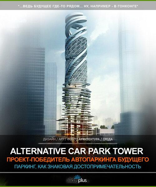 Альтернативная архитектура автомобильной парковки в Гонконге. Проект-победитель Alternative Car Park Tower