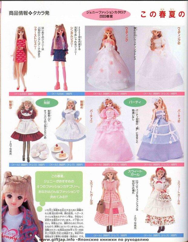 Выкройки для кукол журнал