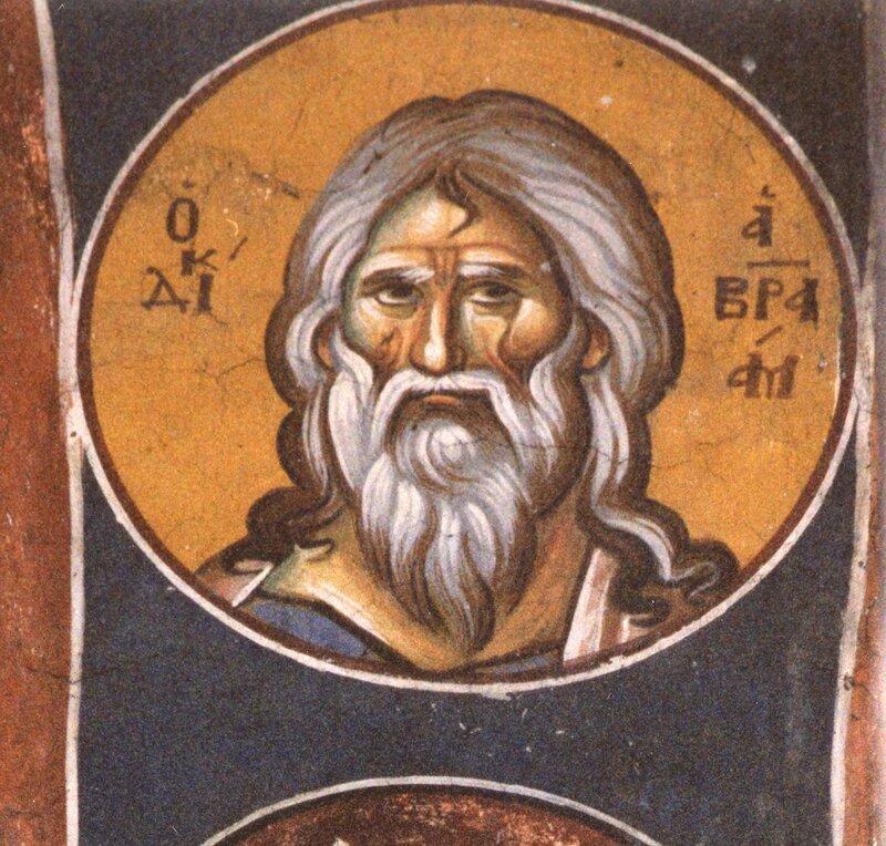 Святой Праотец Авраам. Фреска церкви Богородицы Перивлепты в Охриде, Македония. Около 1295 года. Иконописцы Михаил Астрапа и Евтихий.