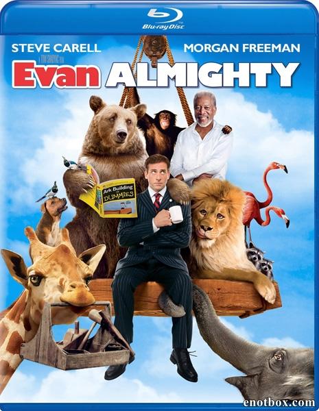 Эван Всемогущий / Evan Almighty (2007/BDRip/HDRip)