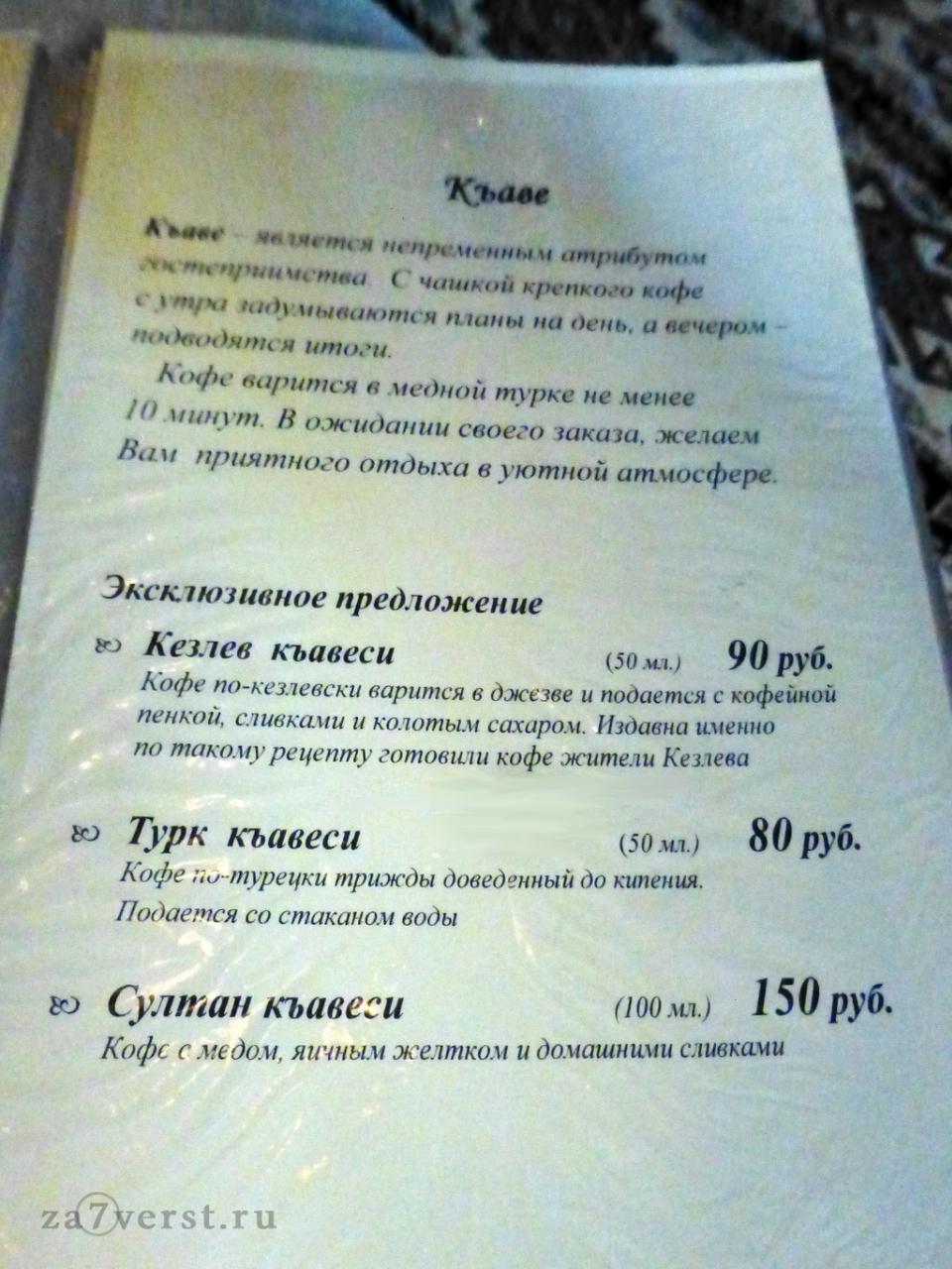 Меню, кофе, Кофейня Кезлев, Евпатория, Крым
