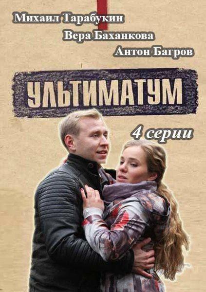 Ультиматум (2015/HDTVRip/SATRip)