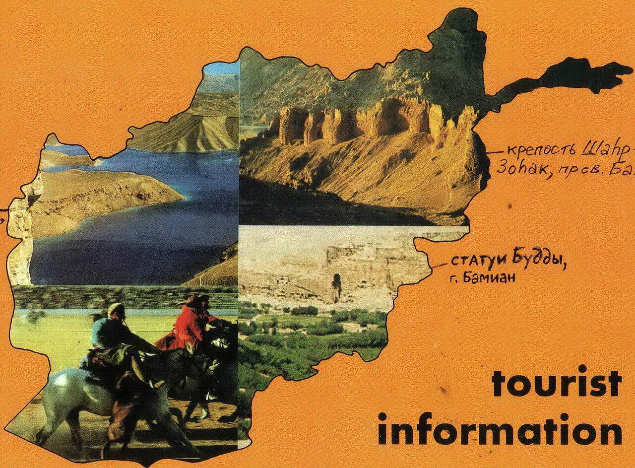 Копия Афганистан, буклет 70-х.jpg